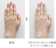 メーキャップ効果でパッと明るい手肌へ