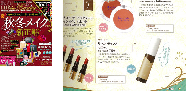 LDK the Beauty(12月号)