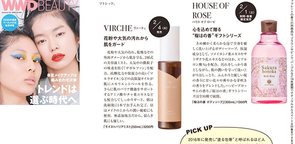 WWD beauty(3月号)