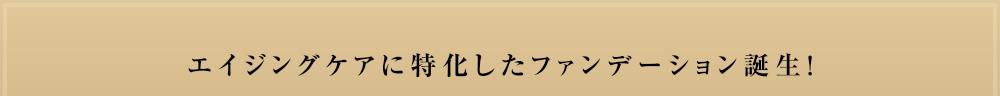 エイジングケアに特化したファンデーション誕生!